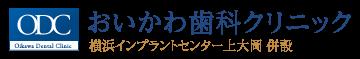 横浜・上大岡のインプラント、歯医者ならおいかわ歯科クリニック